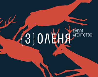 event agency «3 deer»