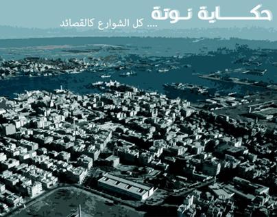 Port-Saiid