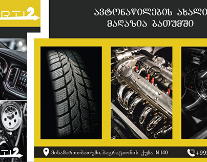 Car Parts Facebook Ad