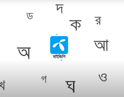 Grameenphone Campaign:Banglay MyGP App