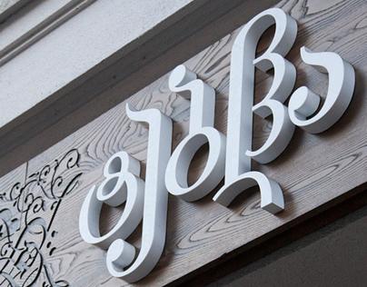 "Georgian Restaurant ""Tabla"""