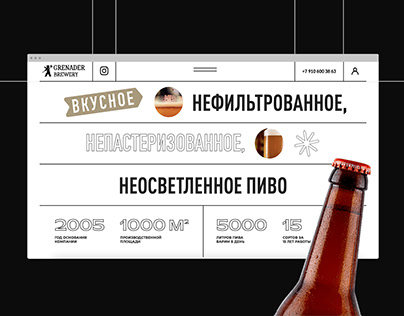 Grenader Brewery 2020