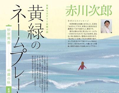 Illustrations for 'Kimidori no name plate' (1)