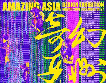 AMAZING ASIA 奇幻亞洲設計展澳門站