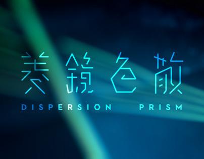 Dispersion Prism | 菱鏡色散