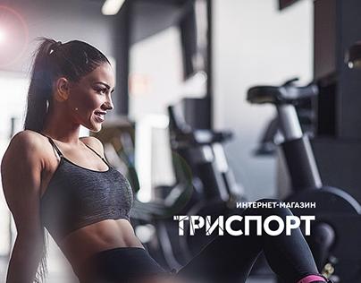 Trisport Интернет-магазин спортивных товаров.
