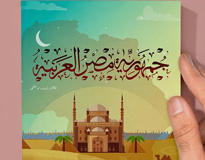 Book Cover جمهورية مصر العربية