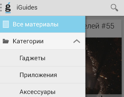iGuides Android App