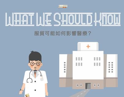 What We Should Know - 服貿可能如何影響醫療?
