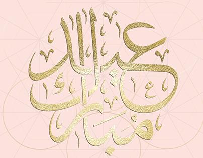 Robinsons Eid Al-Adha