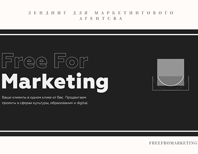 Landing for a marketing agency
