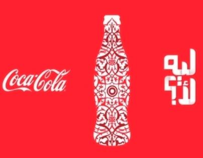 Coca cola - Lih la2 -Ramadan 2013