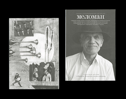Meloman. Moscow Philharmonic magazine