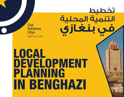 CIL: Local Development Planning [Benghazi]