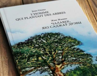 L'homme qui plantait des arbres Book Design