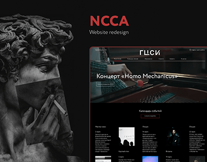 NCCA | Website redesign