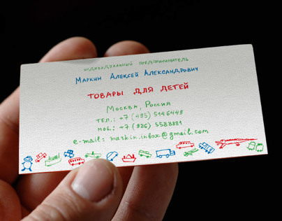 Business card for seller of strollers