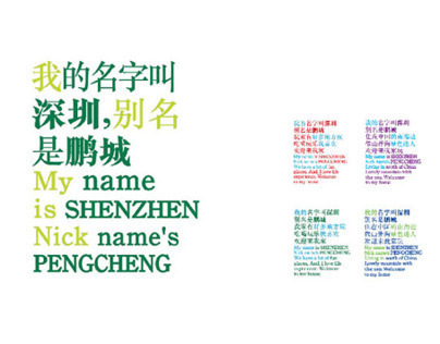 MY NAME IS SHENZHEN