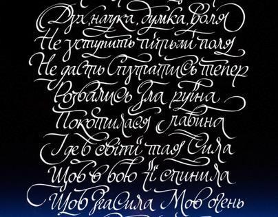 Calligraphy for Maidan