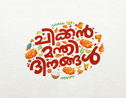 Conceptual Campaign | Chicken Mandhi Days