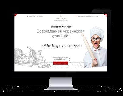 """Landing Page """"Курсы украинской кулинарии"""""""