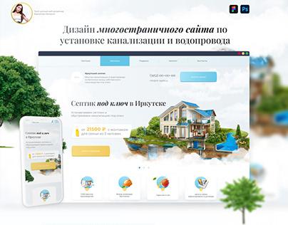 Многостраничный сайт по установке септиков