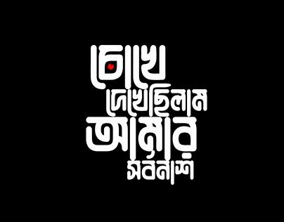 Bangla Typography cokhe dakhecilam Design
