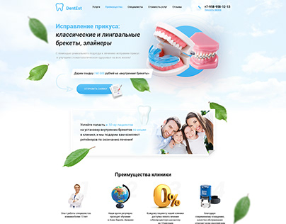Landing Page для стоматологической клиники
