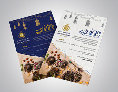 IFTAR PARTY FLYER UAE