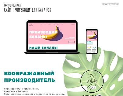 «Bananaslaves». Website of banana factory