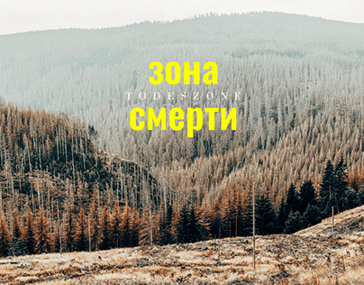 Death Zone – зона смерти