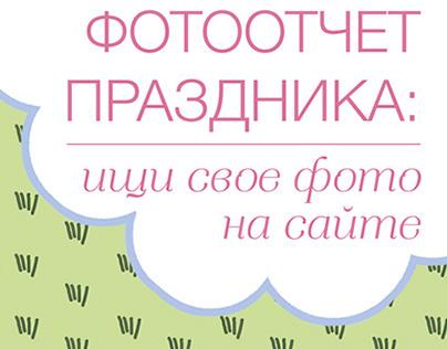 uaua.info birthday promo