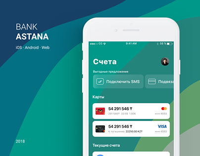 BANK ASTANA - Banking web, app for iOS, Android