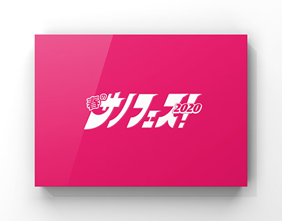 logodesign 春のサノフェス!2020