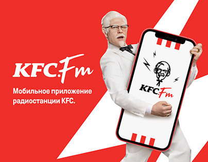 KFC — мобильное приложение радиостанции