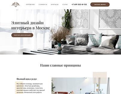 Дизайн страниц сайта «Студия интерьеров»