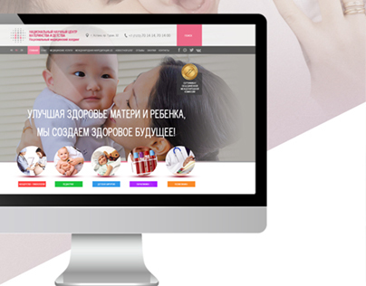 National  Research Center for Maternal and Child Health