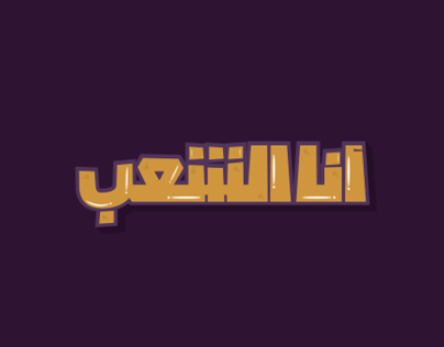 New Arabic Typography