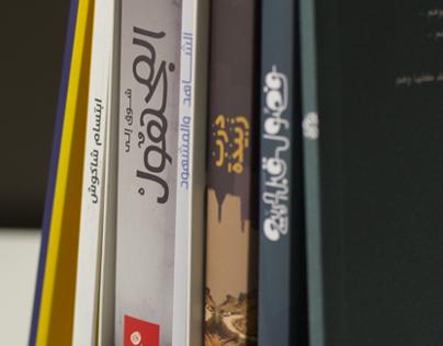 Novels 2014
