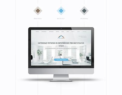 Landing Page для компании по натяжным потолкам