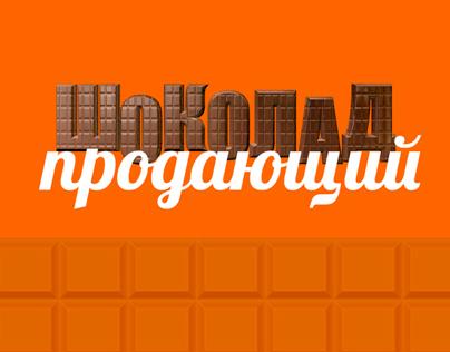 chocolate logo, branding