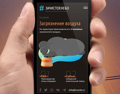 Ecology Project #ЗаЧистоеНебо