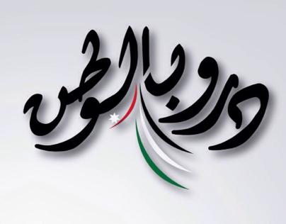 Dorob Watan Magazine logo