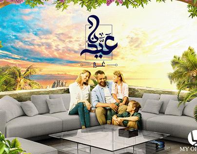 Happy Eid Adha -2020