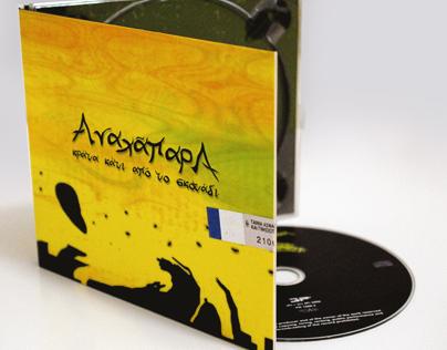Anaxapara Band | Κράτα Κάτι από το Σκοτάδι