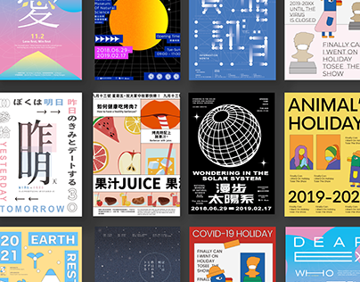 2019-2020 Poster Collection
