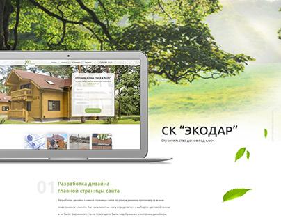 Корпоративный сайт Строительство домов