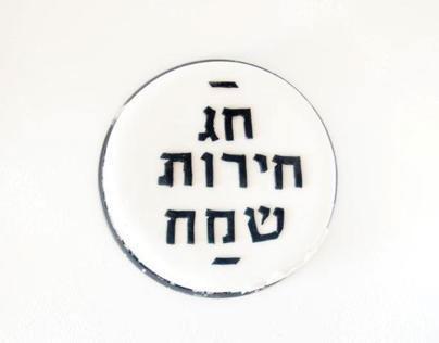 Hebrew Passover cake