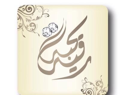 Ruqaia qubba logo