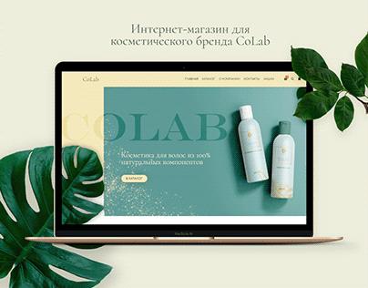 Интернет-магазин для косметического бренда